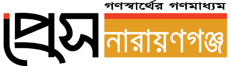 Press Narayanganj 24 - Leading Bangla news portal of Narayanganj