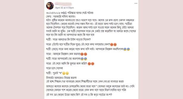 'এই মেয়ে আমি কি তোমার কাম করি'