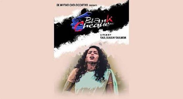 আসছে শাহজাহান শামীমের স্বল্পদৈর্ঘ্য চলচ্চিত্র 'ব্লাংক চেক'