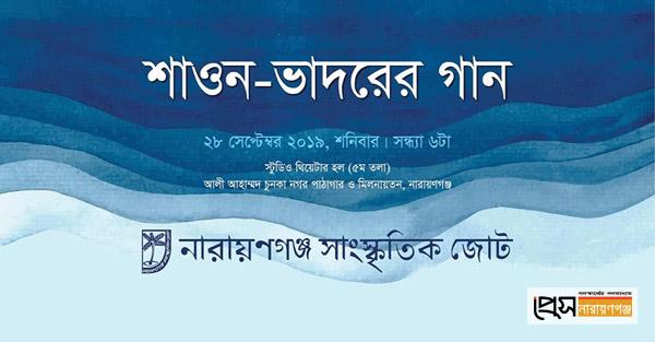 নারায়ণগঞ্জ সাংস্কৃতিক জোটের 'শাওন-ভাদরের গান'