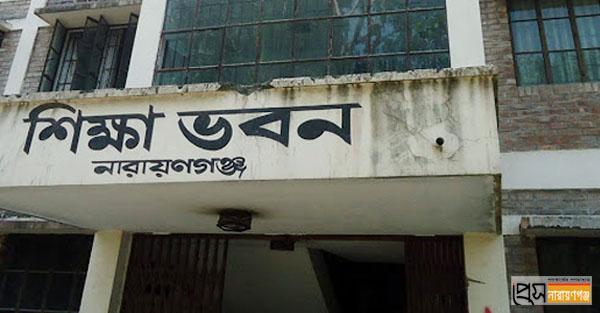 মঙ্গলবার থেকে নারায়ণগঞ্জের সব স্কুল-কলেজ বন্ধ