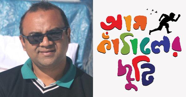 শরীফ উদ্দিন সবুজের লেখা গল্পে সিনেমা 'আম কাঁঠালের ছুটি'