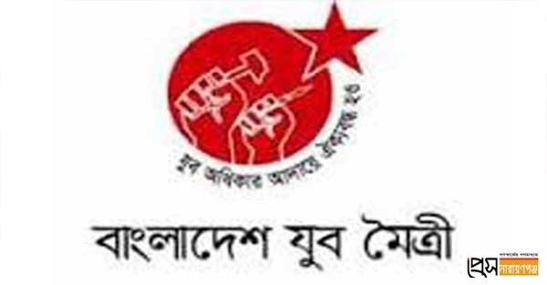 যুব মৈত্রী নারায়ণগঞ্জ জেলা কমিটি গঠন