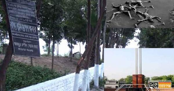 নারায়ণগঞ্জের গণকবর, বধ্যভূমি ও নির্যাতন কেন্দ্রের ইতিহাস