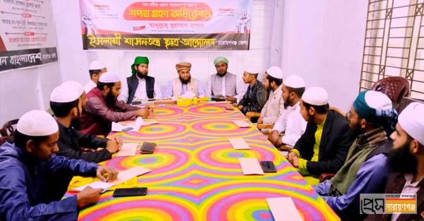 জেলা ইশা ছাত্র আন্দোলনের পূর্ণাঙ্গ কমিটি ঘোষণা