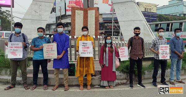 খুলনায় হামলার প্রতিবাদে নারায়ণগঞ্জে মানববন্ধন