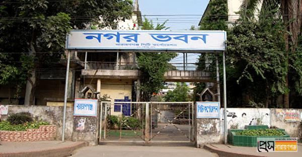 ডিসেম্বরে নারায়ণগঞ্জ সিটি কর্পোরেশন নির্বাচন