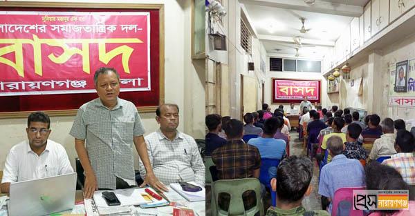 জেলা বাসদের সম্মেলন উপলক্ষে প্রস্তুতি কমিটি